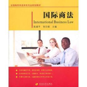 国际商法--全国商务英语本科专业规划教材