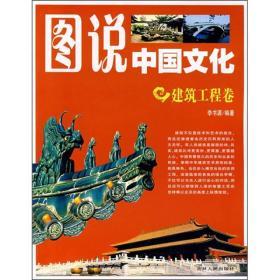 图说中国文化:建筑工程卷