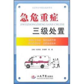 社区和乡村医生临床用书:急危重症三级处置