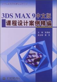 3DS MAX 9涓�����璇剧�璁捐�℃�渚�绮剧�