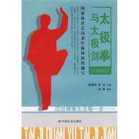 太极拳与太极剑/中老年健身系列