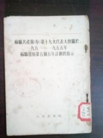 苏联共产党(布)第十九次代表大会关于一九五一—一九五五年苏联发展第五个五年计划的指示