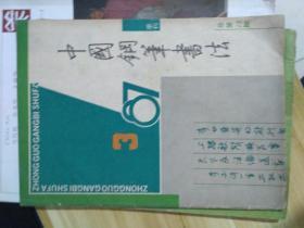 中国钢笔书法 1987年3  总第13期