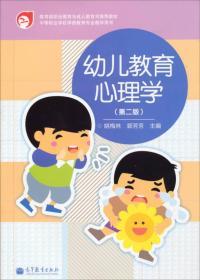 中等职业学校学前教育专业教学用书:幼儿教育心理学(第2版)