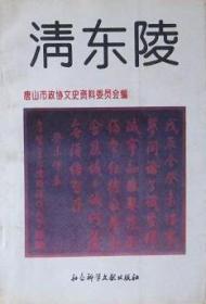 9787800506352-mx-清东陵
