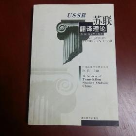 苏联翻译理论