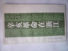 《辛亥革命在浙江》  浙江出版总社样书 钤印  人民日报出版社编辑部 章