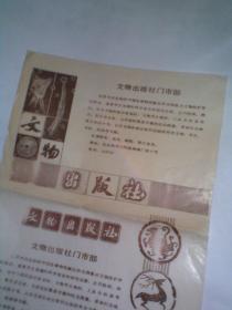 文物出版社门市部(老广告包装纸一张)