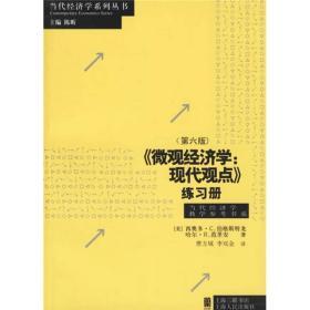《微观经济学:现代观点》练习册