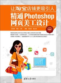 让淘宝店铺更吸引人:精通Photoshop网页美工设计