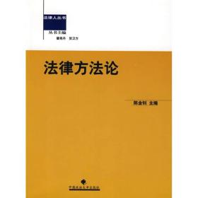 法律方法论 9787562030614