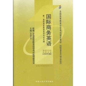 【二手包邮】国际商务英语(课程代码5844) 王学文 中国人民大学