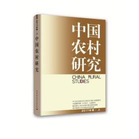 中国农村研究2017年卷(上)