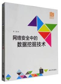 中国高校创意创新创业教育系列丛书:网络安全中的数据挖掘技术