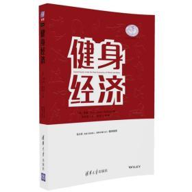 健身经济/体育产业发展清华丛书