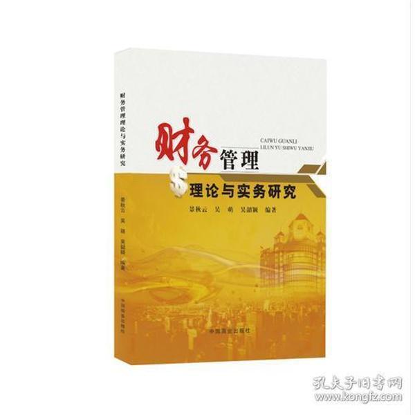 库存新书  财务管理理论与实务研究*