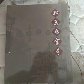 北京老字号