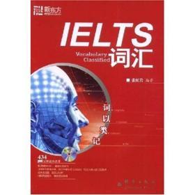 词以类记:IELTS 词汇 张红岩 群言出版社 9787800807480