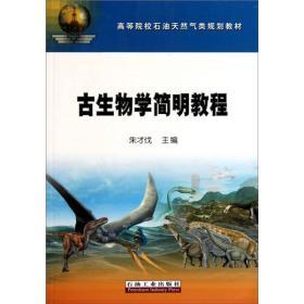 古生物学简明教程