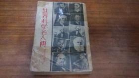 世界科学名人传(1935年版)