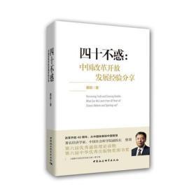 四十不惑:改革开放中国经验分享