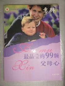 最晶莹的99颗父母心(经典收藏系列)意林