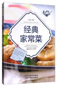 美食天下:经典家常菜(四色铜版)