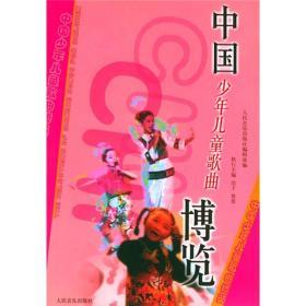 中国少年儿童歌曲博览