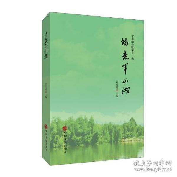 诗意军山湖