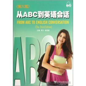从ABC到英语会话(第3版)