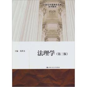 法理学(第三版)葛洪义 著