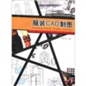 服装CAD制图