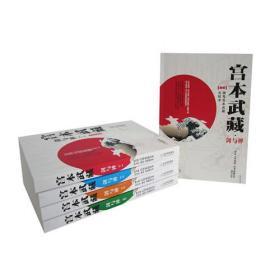 宫本武藏:剑与禅(经典珍藏版)(全4册)