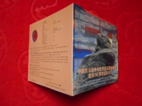 中国抗日战争和世界反法西斯战争胜利50周年纪念币1元