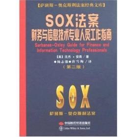 SOX法案财务与信息技术专业人员工作指南(第2版)