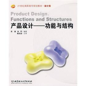 产品设计:功能与结构/21世纪高职高专规划教材·设计类