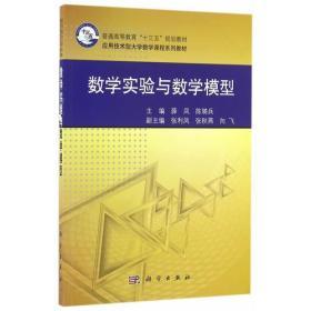 数学实验与数学模型