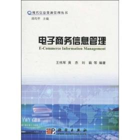 电子商务信息管理