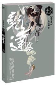 乾达婆-天众龙众 陈奕潞 长江文艺出版社 9787535468895