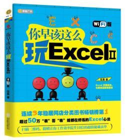 你早该这么玩Excel