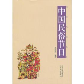 中国民俗节日