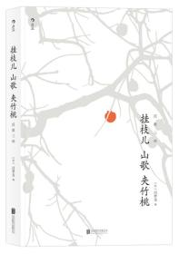 挂枝儿 山歌 夹竹桃:民歌三种