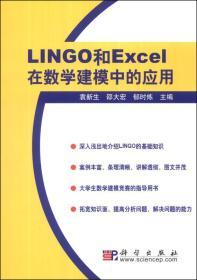 二手书LINGO和Excel在数学建模中的应用