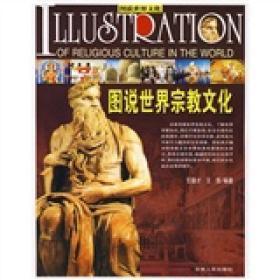 (彩图)图说世界文化--图说宗教文化