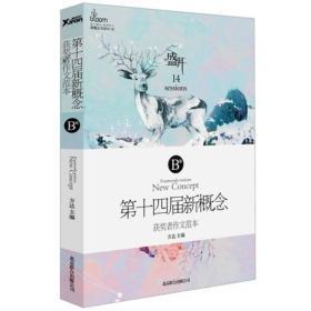 盛开:第十四届新概念获奖者作文范本(B卷)