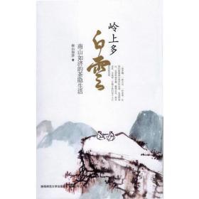 岭上多白云——南山如济的茶隐生活