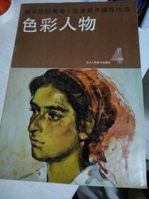 色彩人物(4)美术院校高考.业余美术辅导作品
