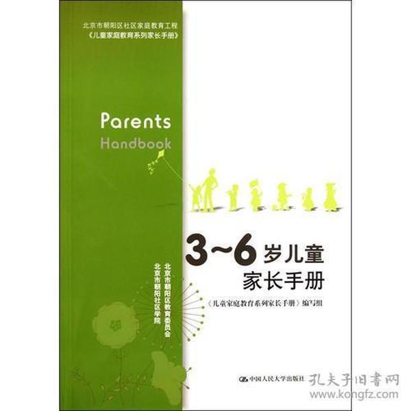 3~6岁儿童家长手册(增订版)(北京市朝阳区社区家庭教育工程)