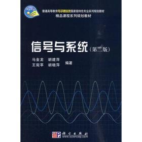 信号与系统(第二版)(新版链接:http://product.dangdang.com/product.aspx?product_id=20830908)