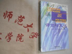 语言与文化--英汉语言文化对比